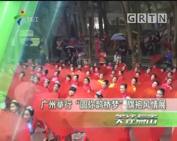 """广州举行""""圆你鹊桥梦"""" 旗袍风情展"""