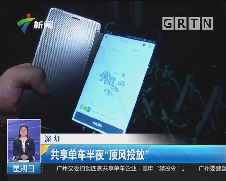 """深圳:共享单车半夜""""顶风投放"""""""