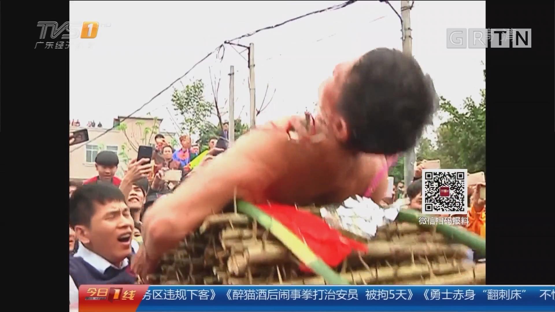 """湛江雷州民俗:勇士赤身""""翻刺床"""" 不怕疼?"""
