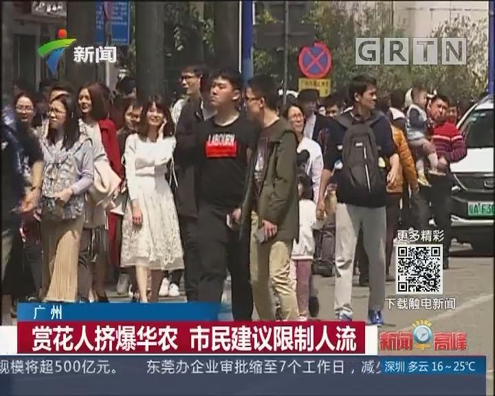 广州:赏花人挤爆华农 市民建议限制人流