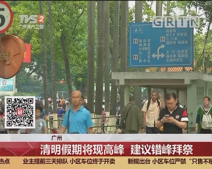 广州:清明假期将现高峰 建议错峰拜祭