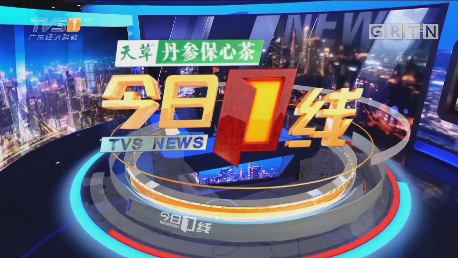 [HD][2018-03-07]今日一线:习近平参加广东代表团审议