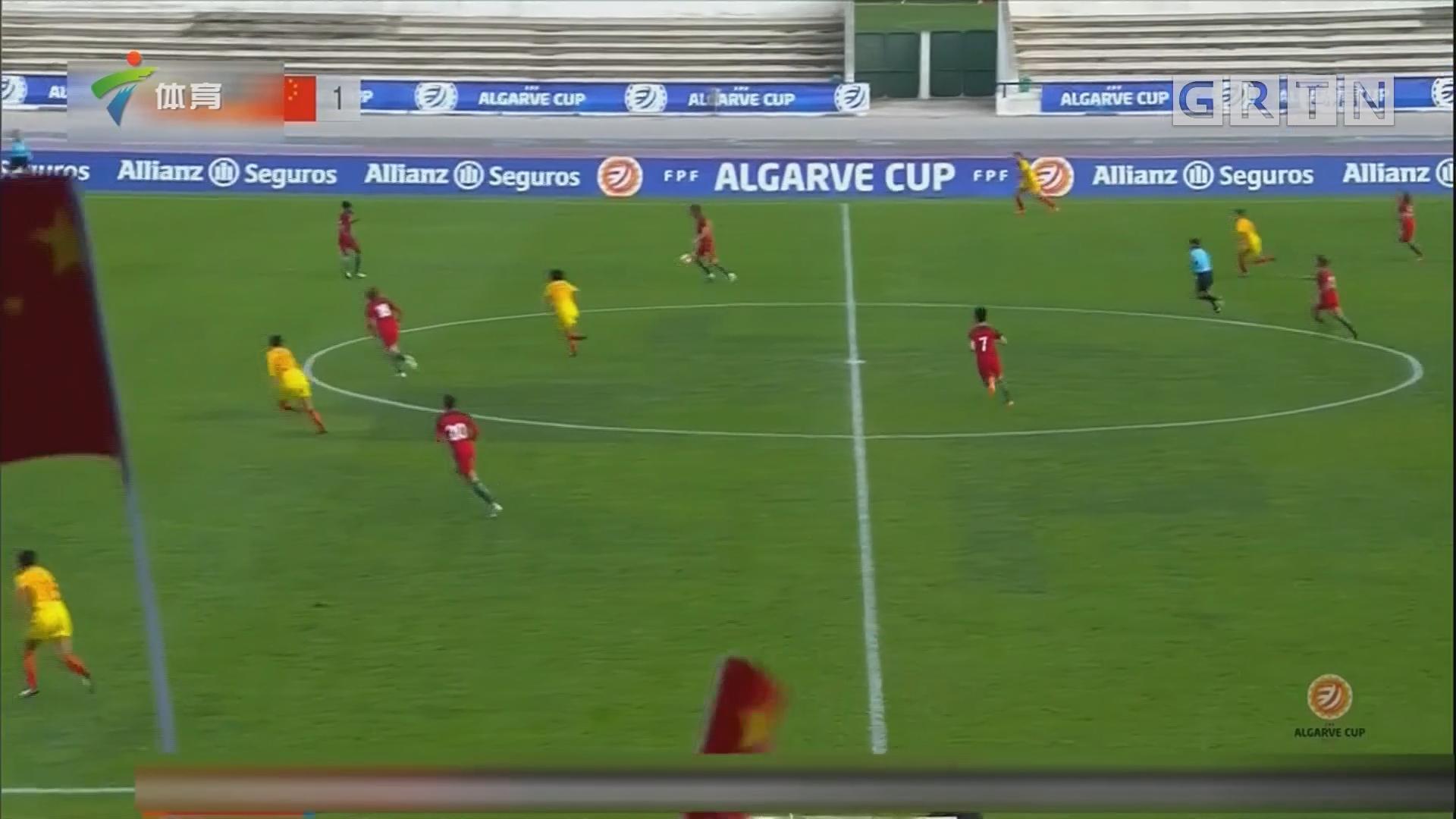 阿尔加夫杯 中国女足首战遭逆转