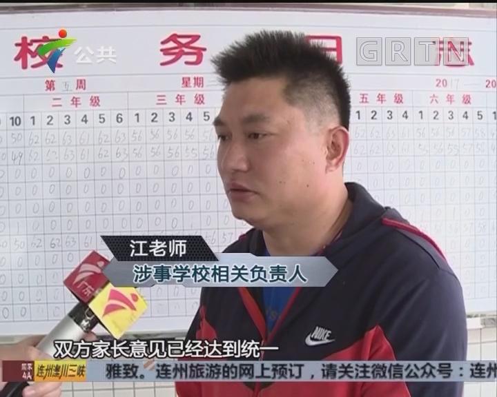 """肇庆:孩子遭同学欺负 母亲竟说""""打回去"""""""