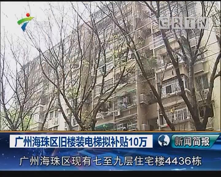 广州海珠区旧楼装电梯拟补贴10万