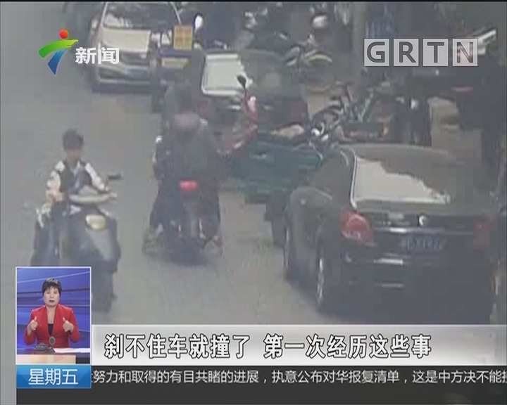 韶关:外卖小哥撞伤孕妇 当场逃逸