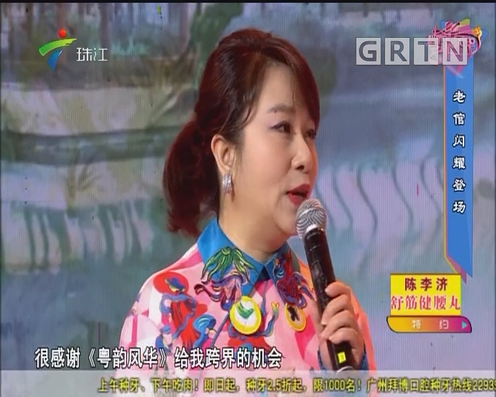 [2018-03-25]粤韵风华:粤韵风华人工夸