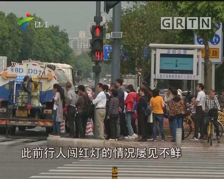 深圳:行人闯红灯被曝光 警示作用明显
