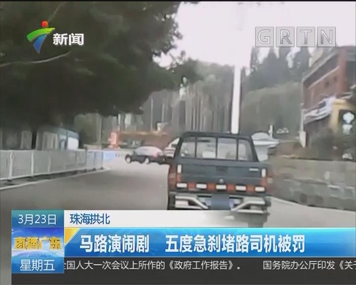 珠海拱北:马路演闹剧 五度急刹堵路司机被罚