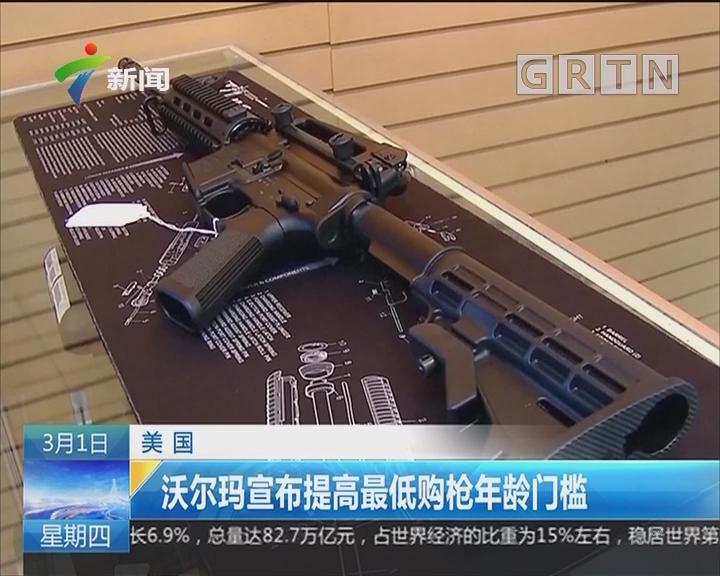 美国:沃尔玛宣布提高最低购枪年龄门槛