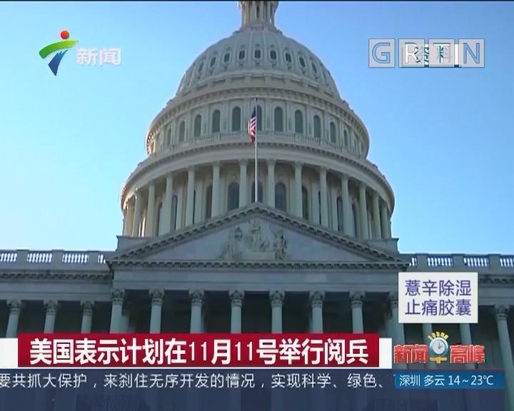 美国表示计划在11月11号举行阅兵