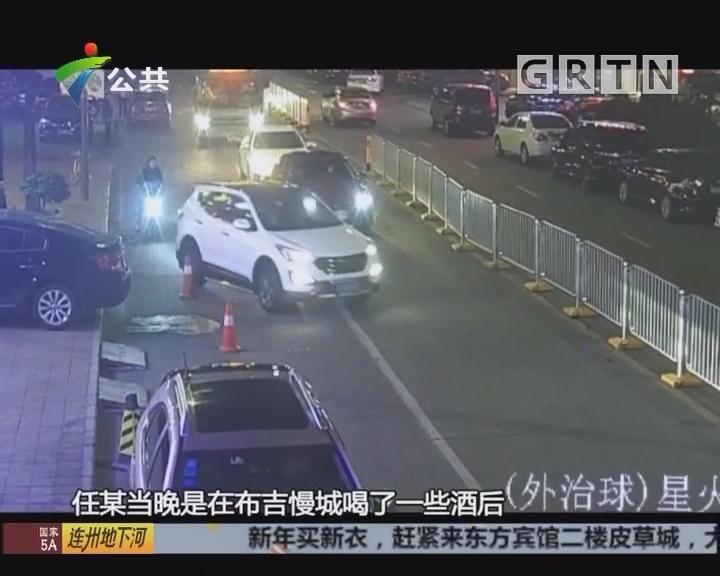深圳:男子醉驾追尾后逃逸 竟还找人顶包