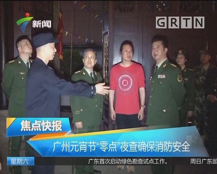 """广州元宵节""""零点""""夜查确保消防安全"""