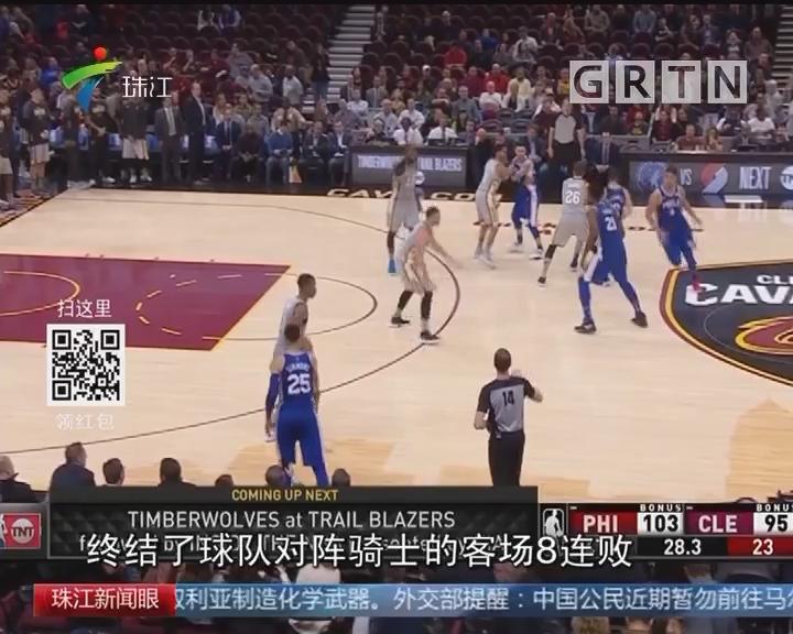 NBA:詹姆斯空砍30分 76人末节发力胜骑士