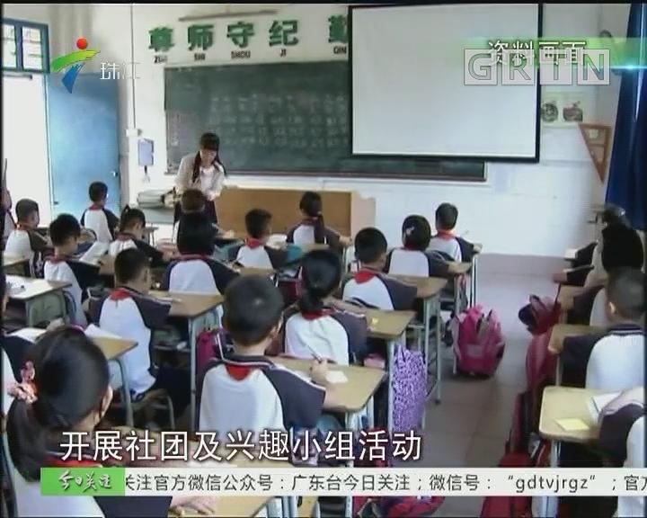 广东明确中小学校内课后服务到下午六点