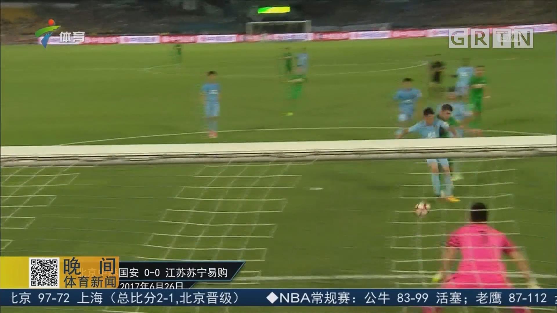 主场迎战苏宁 北京国安望取联赛首胜
