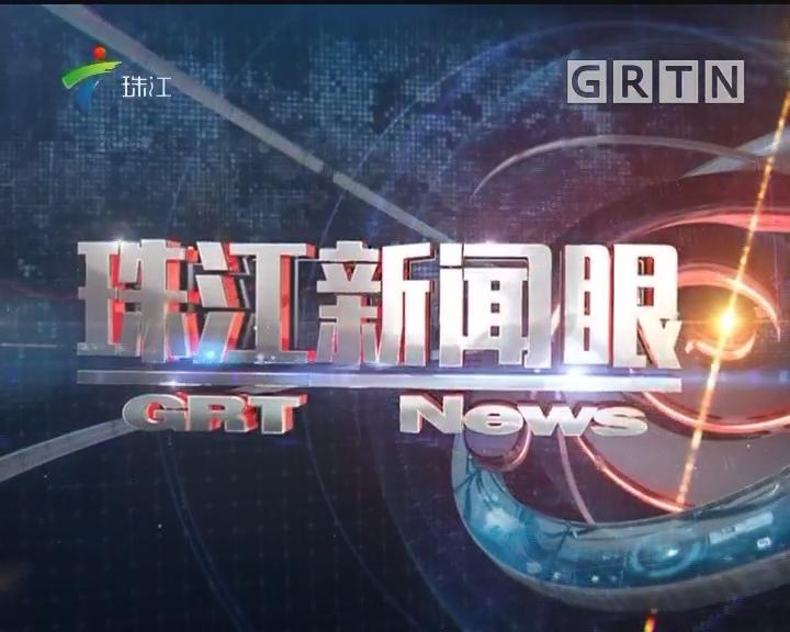 [2018-03-19]珠江新闻眼:十三届全国人大一次会议举行第七次全体会议