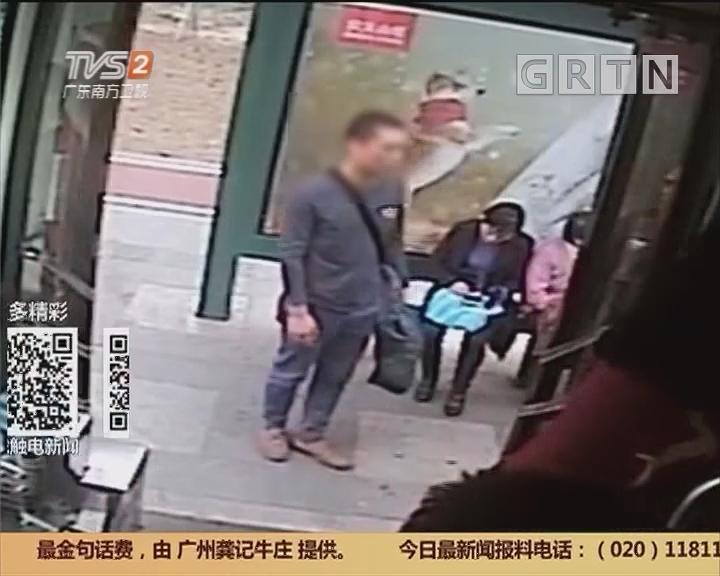 广州:小偷受惊弃赃而逃 事主全然不知