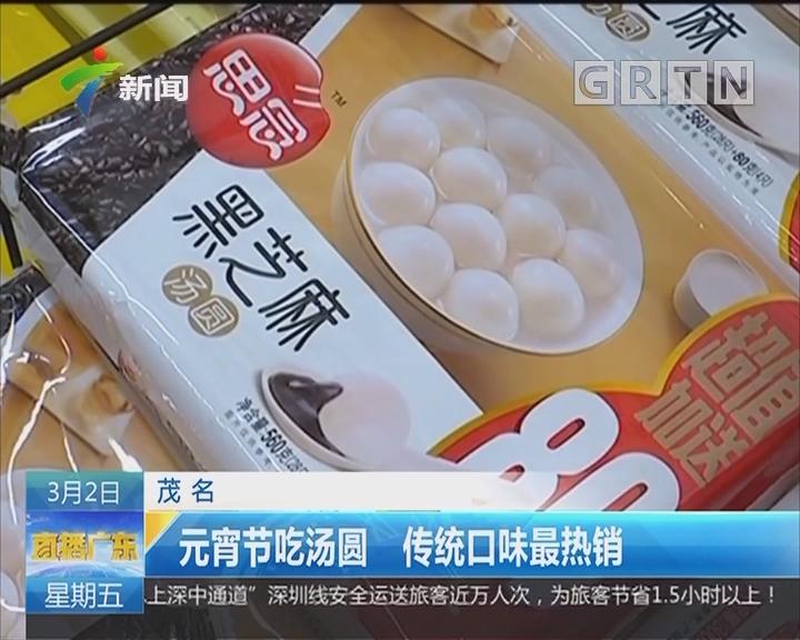 茂名:元宵节吃汤圆 传统口味最热销