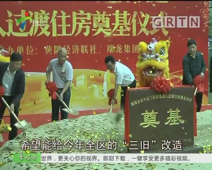 广州:黄埔黄陂旧村改造动工