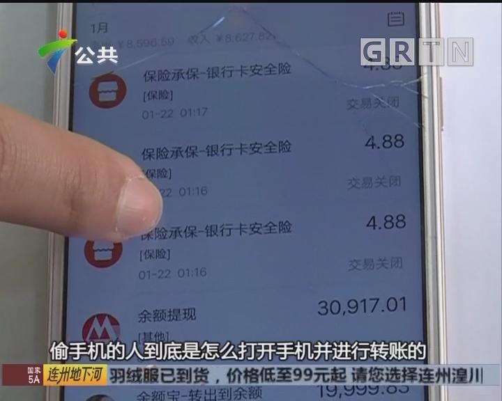 手机被盗后 账户安全引发思考
