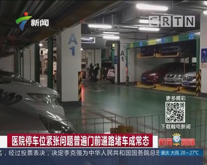 医院停车位紧张问题普遍门前道路堵车成常态