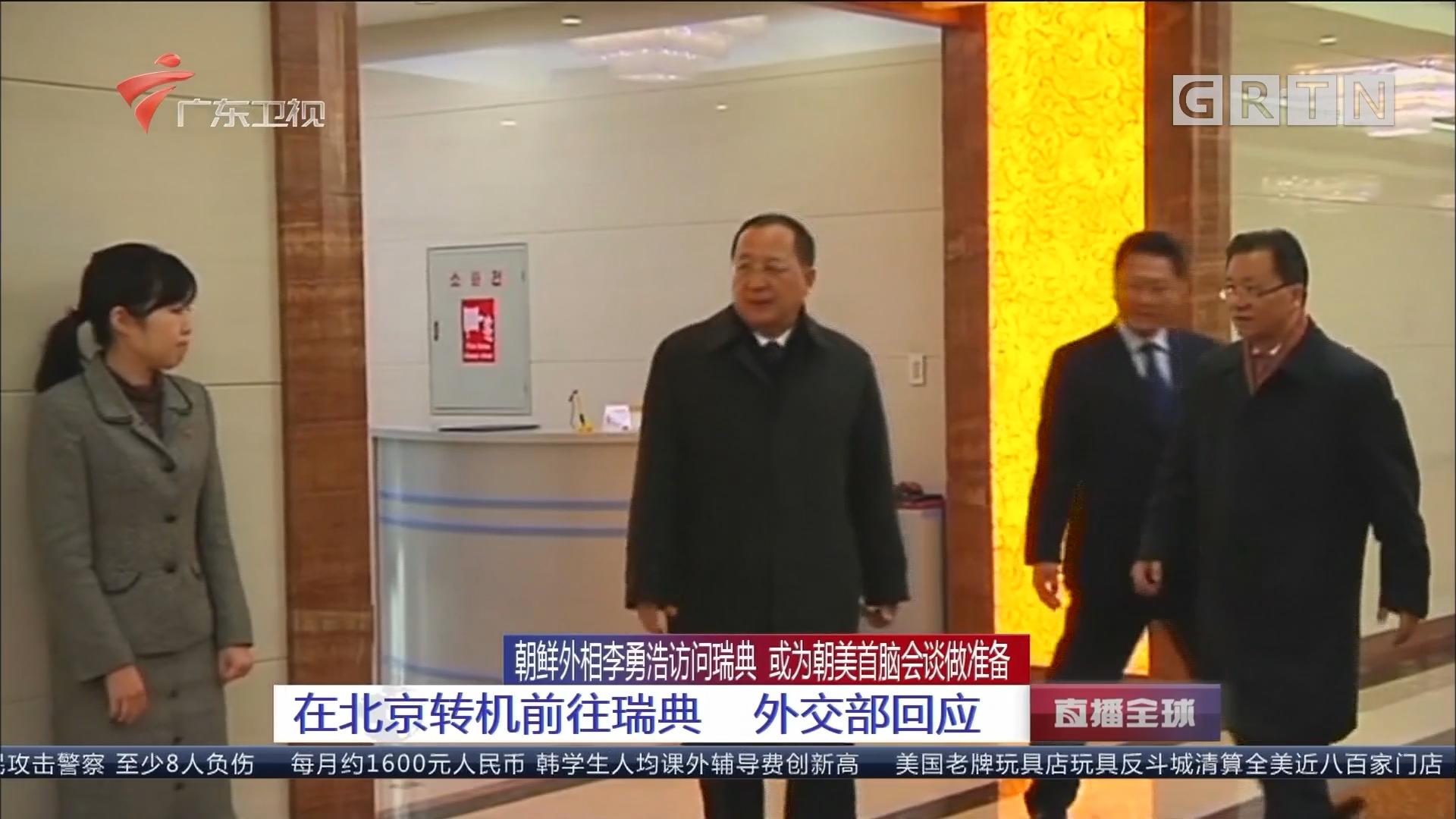 朝鲜外相李勇浩访问瑞典 或为朝美首脑会谈做准备:在北京转机前往瑞典 外交部回应