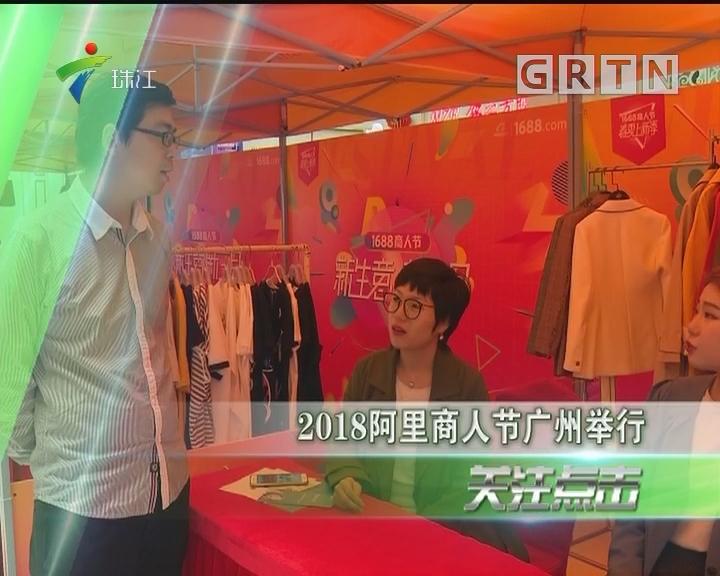 2018阿里商人节广州举行