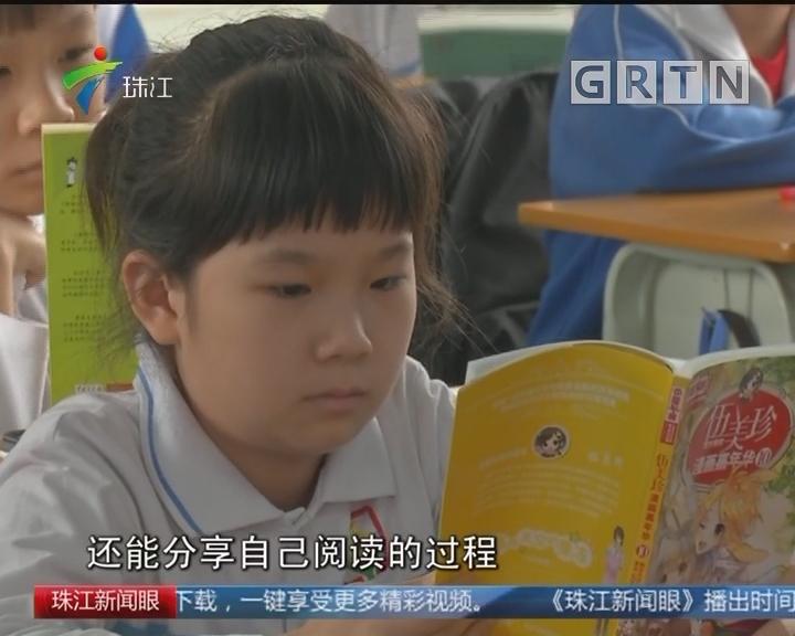 广州:阅读大数据 智慧图书馆