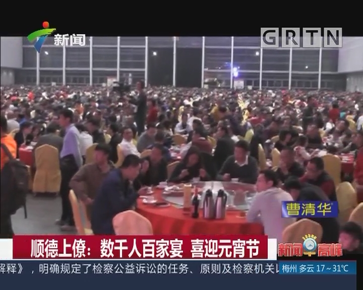 顺德上僚:数千人百家宴 喜迎元宵节