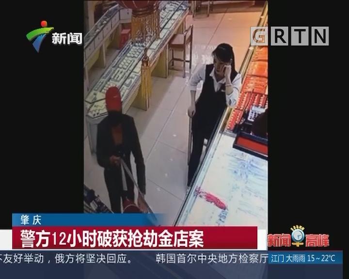 肇庆:警方12小时破获抢劫金店案