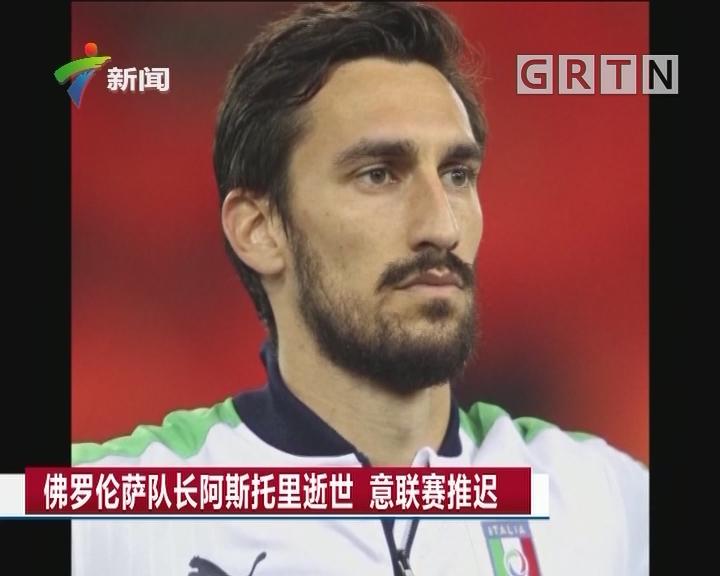 佛罗伦萨队长阿斯托逝世 意联赛推迟