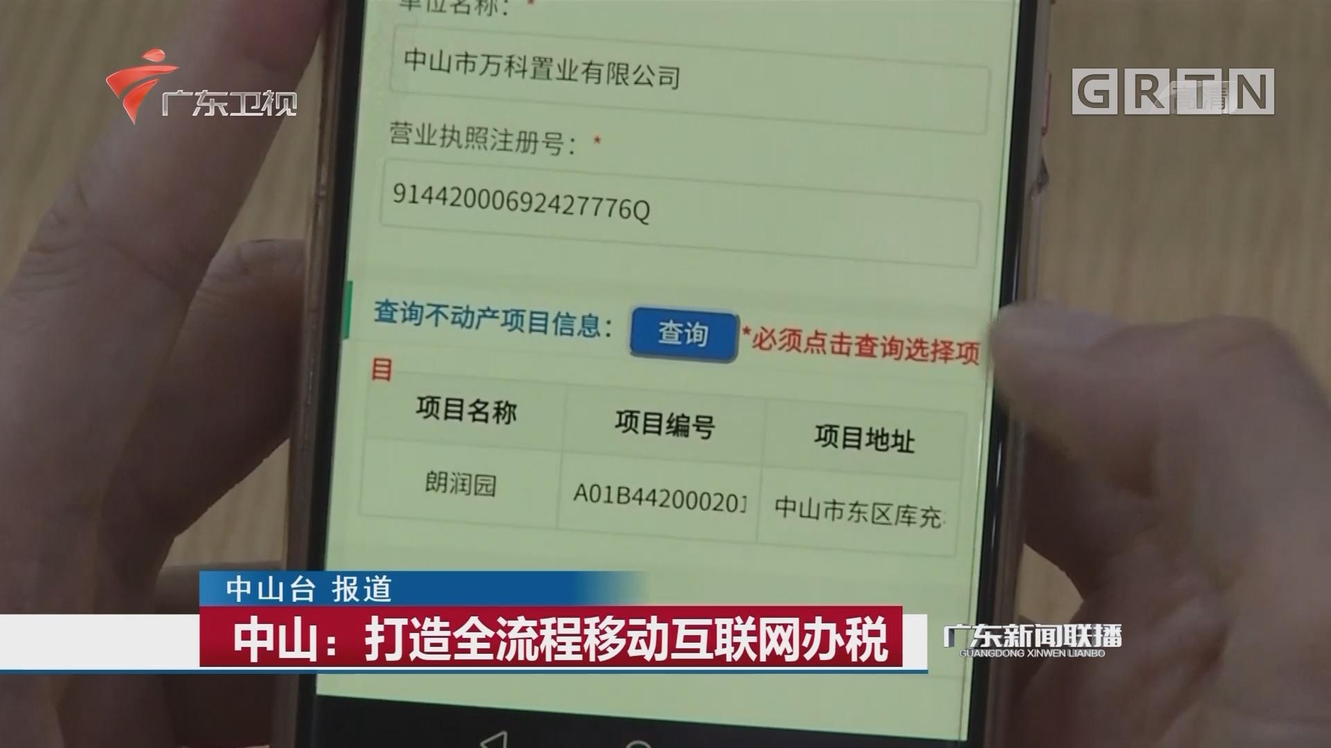 中山:打造全流程移动互联网办税