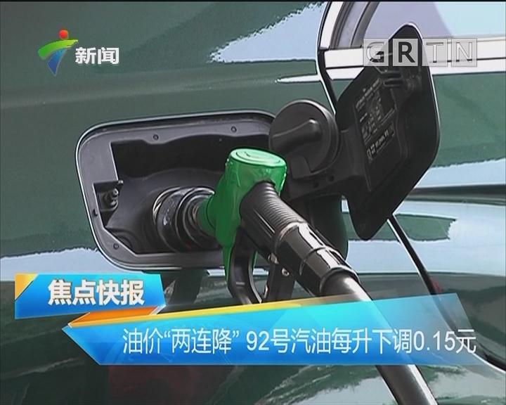 """油价""""两连降"""" 92号汽油每升下调0.15元"""