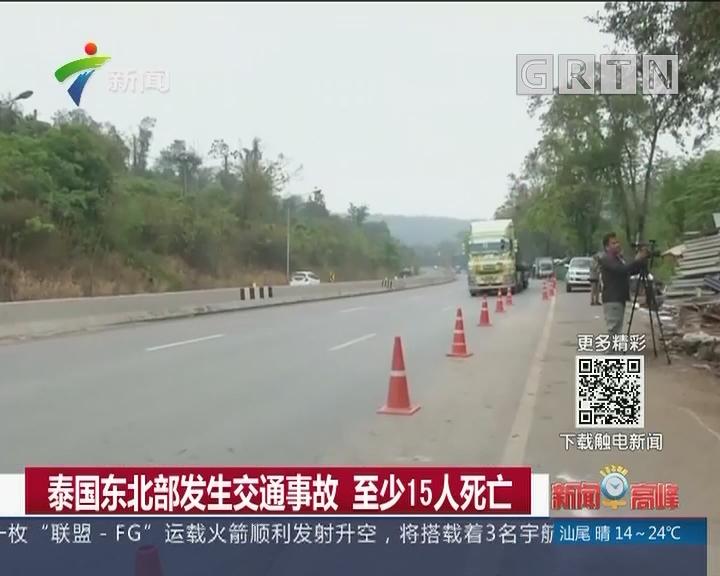 泰国东北部发生交通事故 至少15人死亡