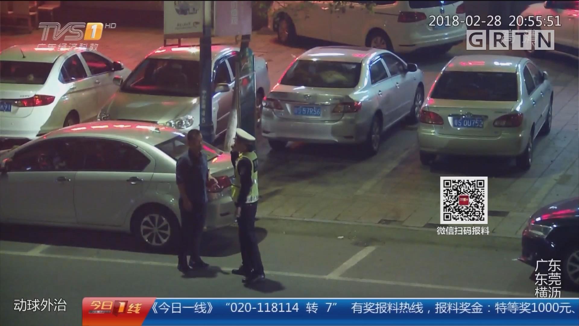 东莞交警查酒驾:酒驾司机遇交警弃车扮路人 被识破