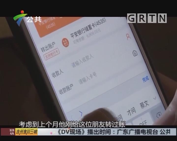 深圳:电子转账发错人 想要追回不容易