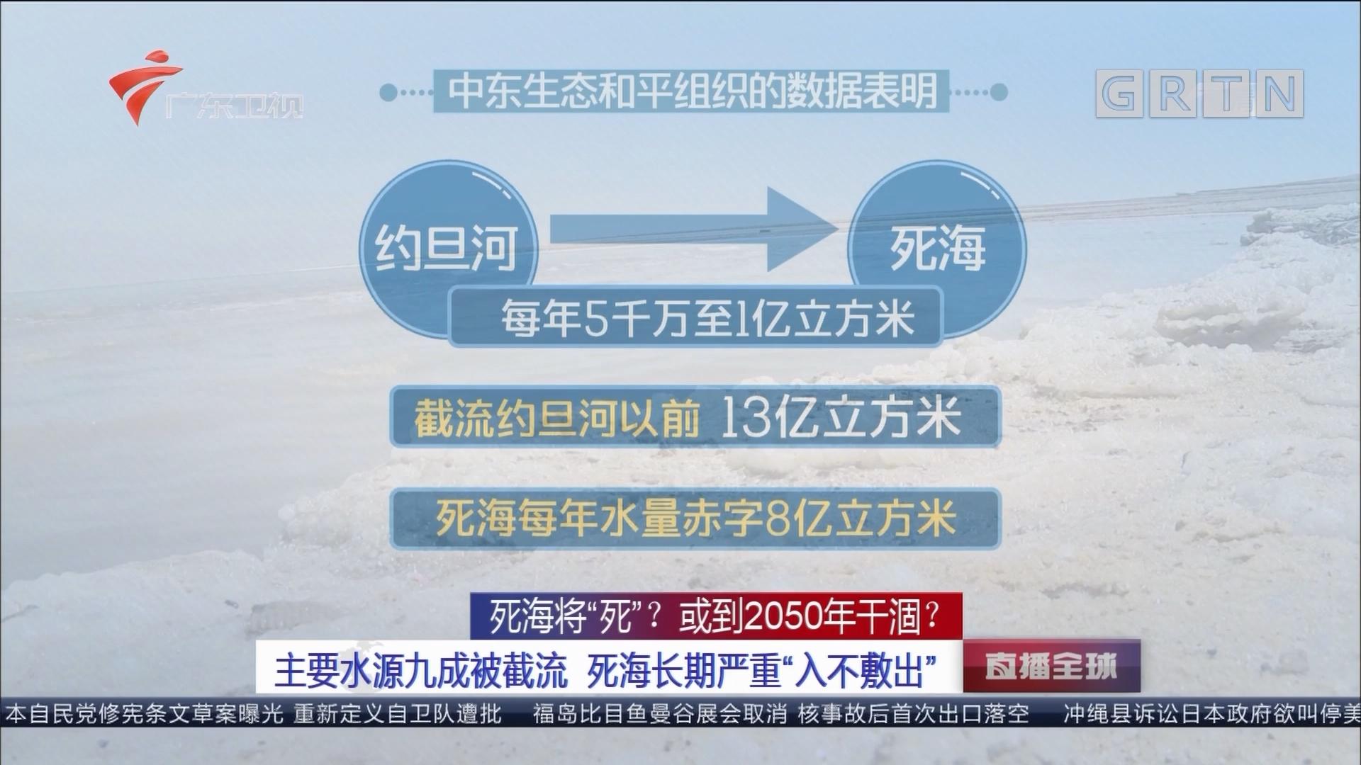 """死海将""""死""""?或到2050年干涸? 水位下降速度""""令人震惊"""""""