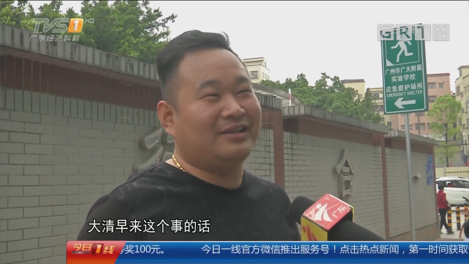 广州:停车过夜遭剐蹭 车头留下暖心字条