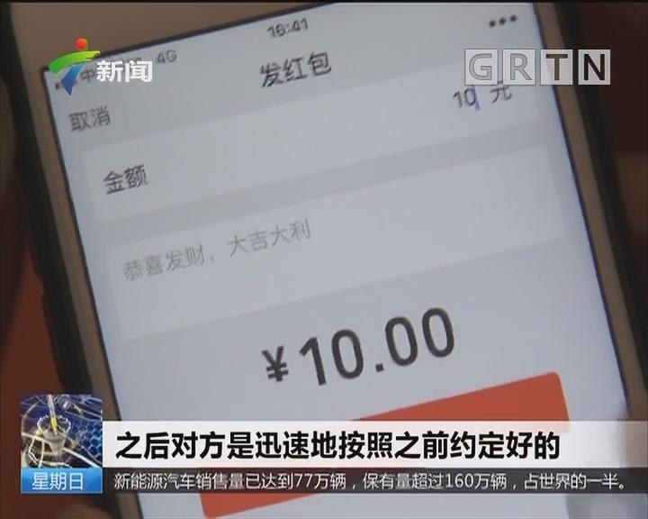 福建厦门:学生发红包返利 原是诈骗