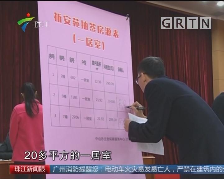 中山:20户住房困难家庭取得房号