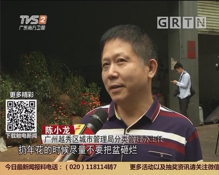 广州:年后废弃年花激增 环卫加班清理