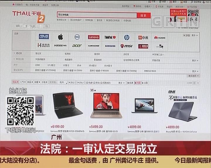 广州:男子30元拍下10台电脑 商家称拒发货