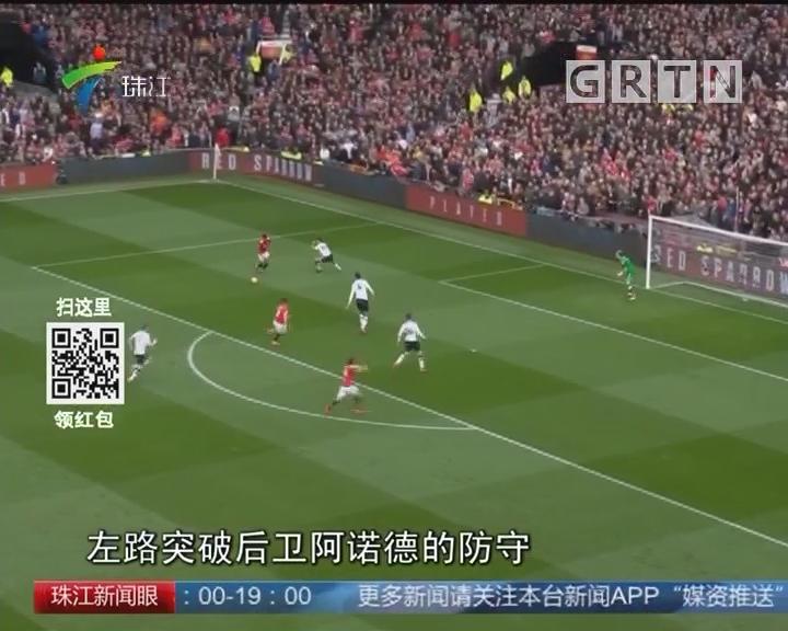 英超:曼联赢双红会 切尔西终结连败