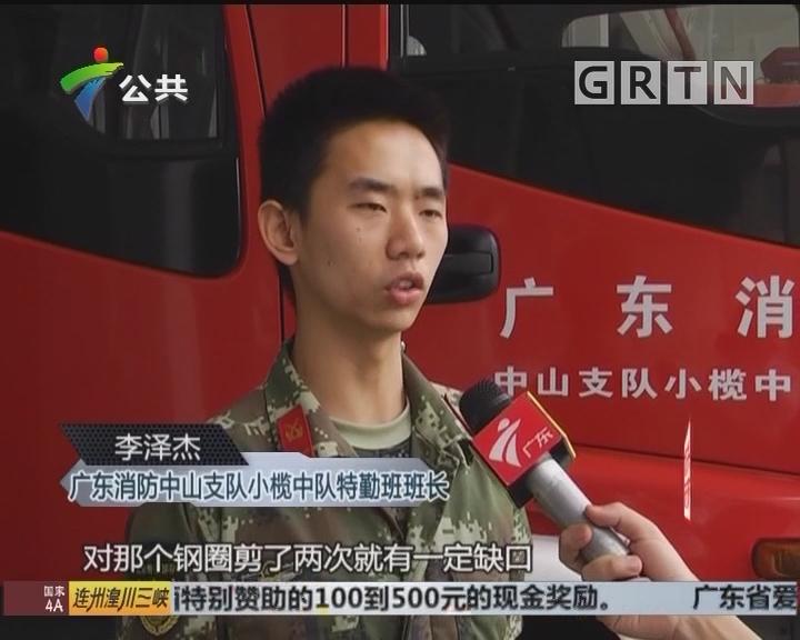 中山:男子轴承套私取不下来 消防展开救援