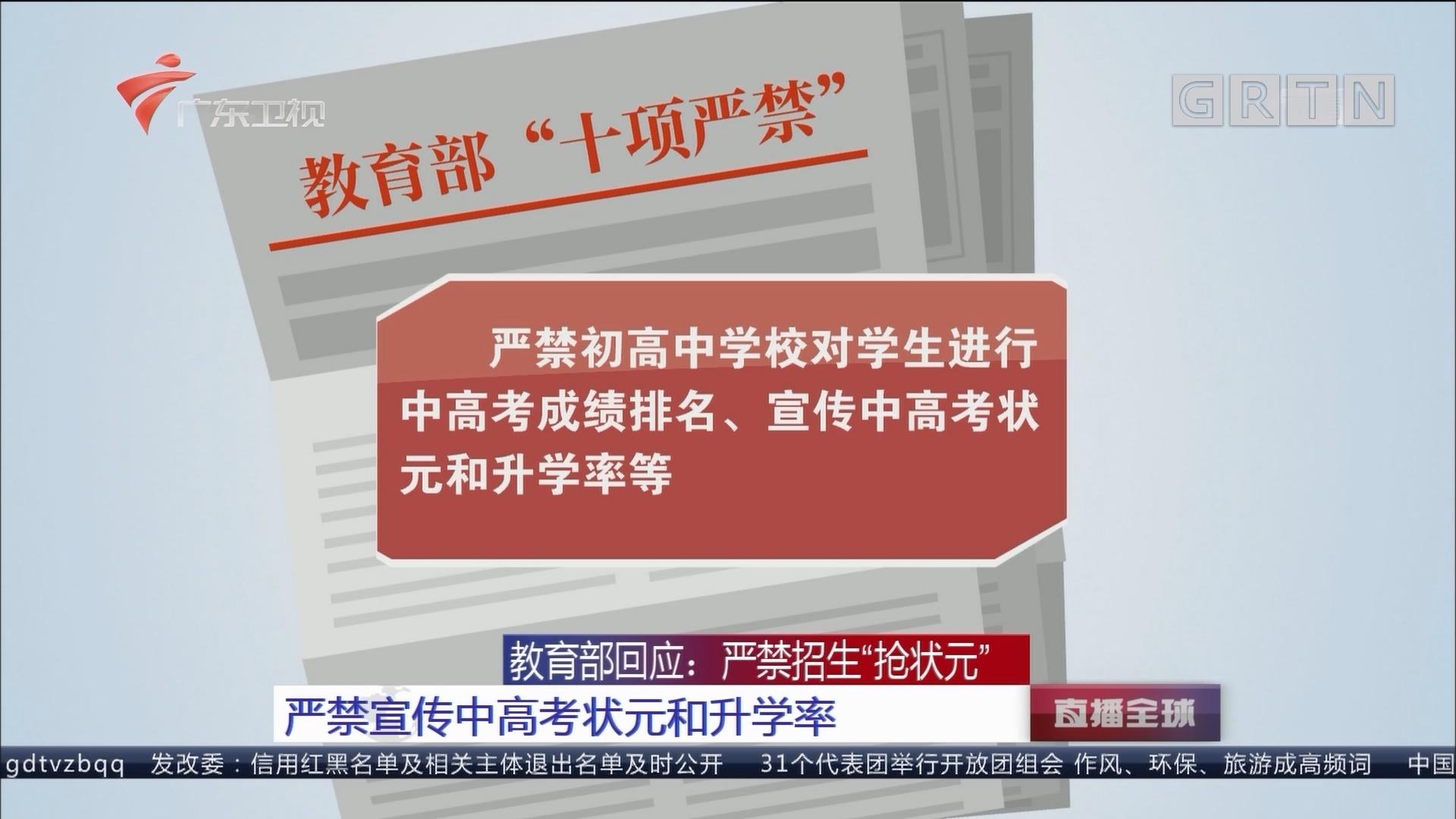 """教育部回应:严禁招生""""抢状元"""" 严禁宣传中高考状元和升学率"""