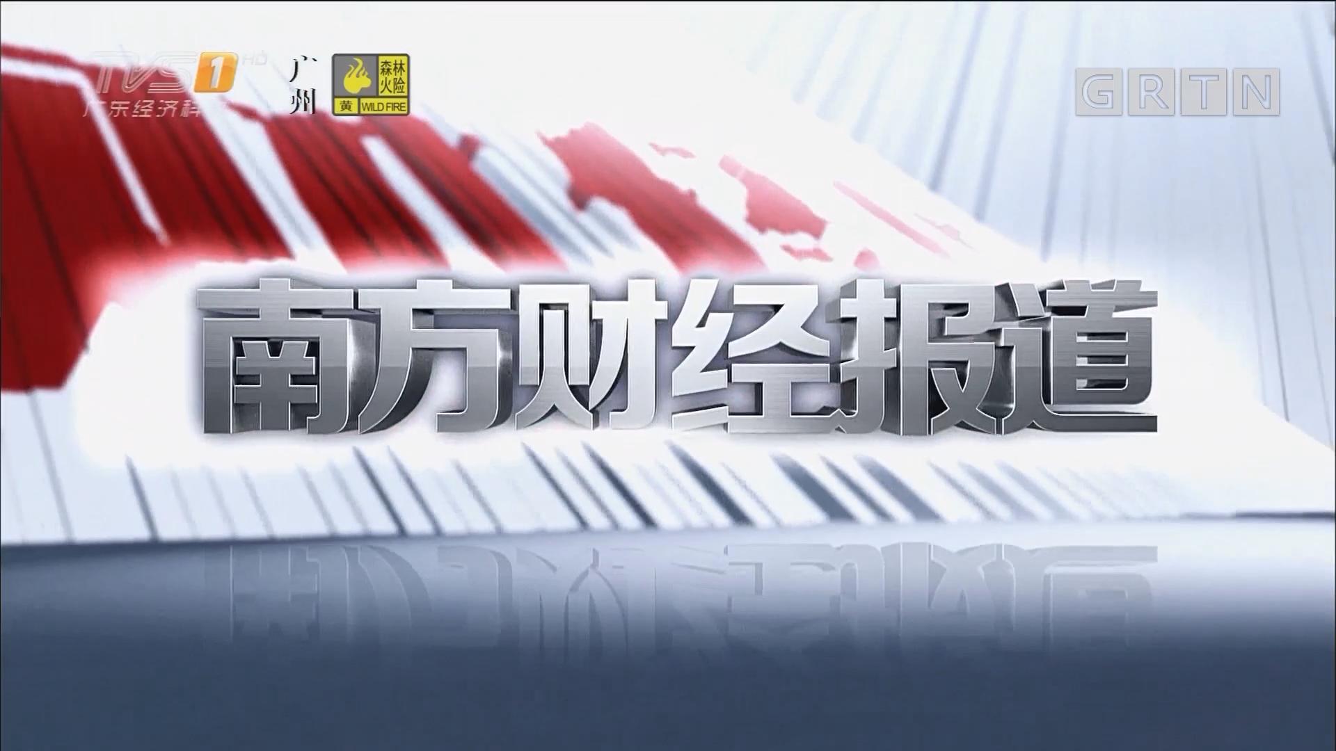 [HD][2018-03-11]南方财经报道:十三届全国人大一次会议主席团举行第三次会议