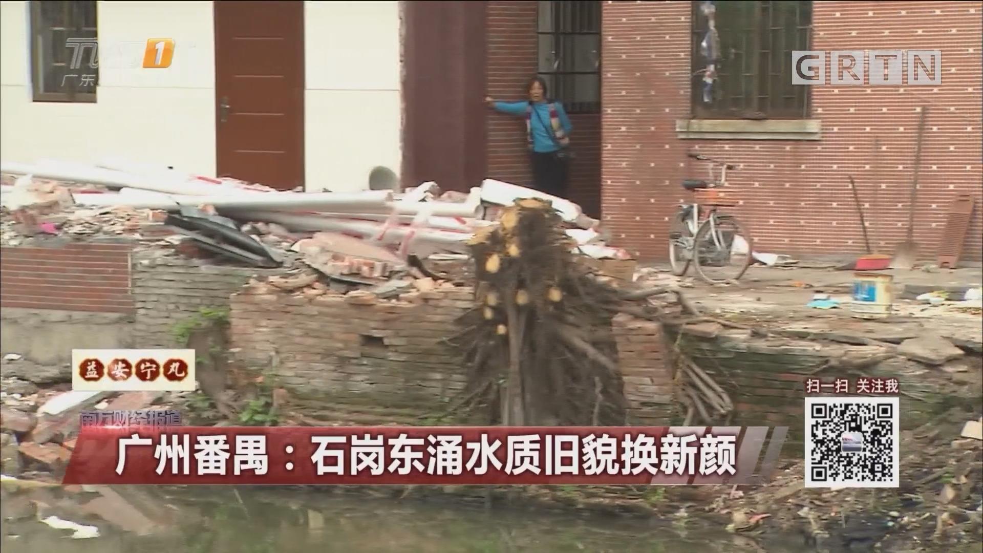广州番禺:石岗东涌水质旧貌换新颜