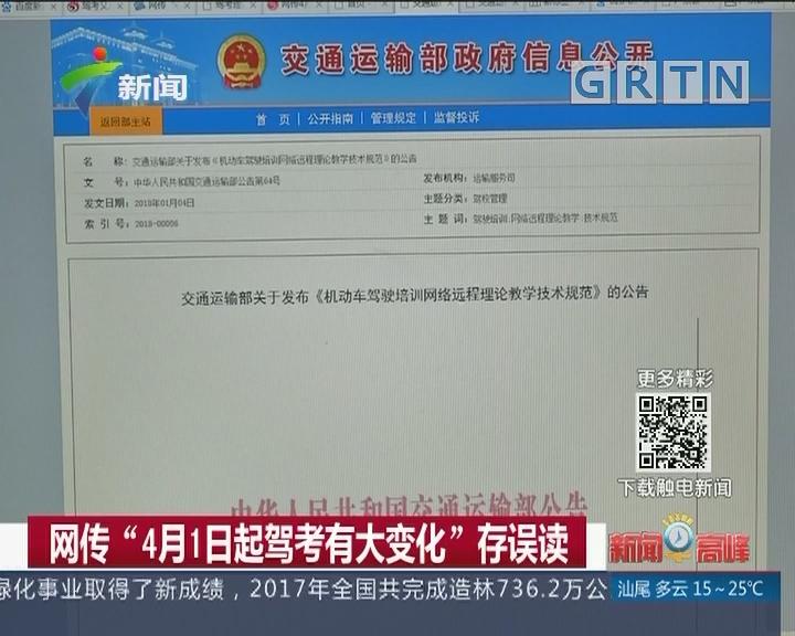 """网传""""4月1日起驾考有大变化""""存误读"""