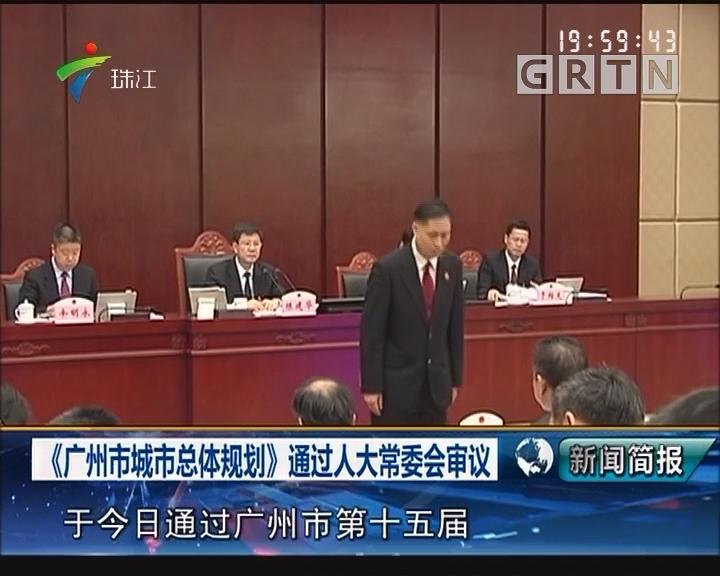 《广州市城市总体规划》通过人大常委会审议